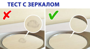 Тест воды с зеркалом или стеклом